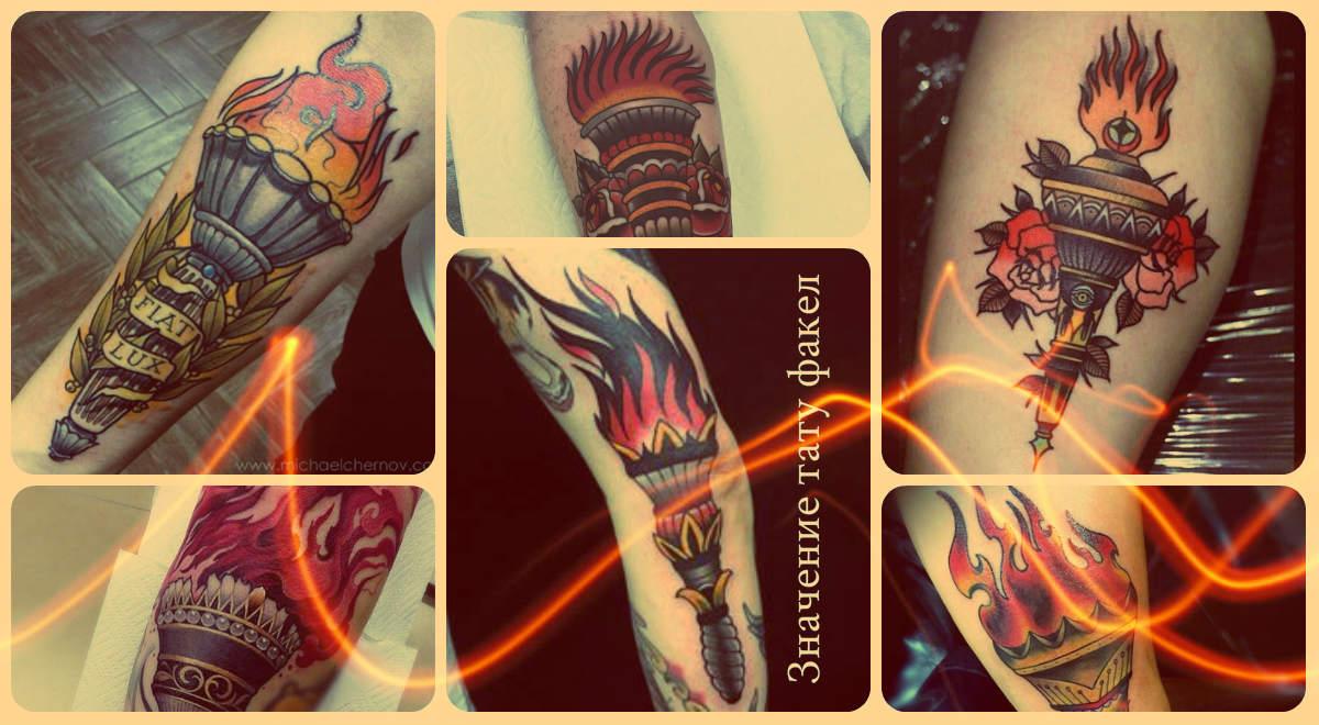 Значение тату факел - фото примеры удачных татуировок - рисунки