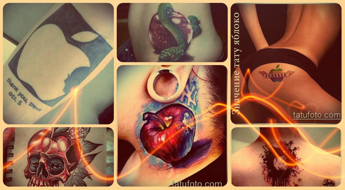 Значение тату яблоко - фото примеры классных рисунков - варианты