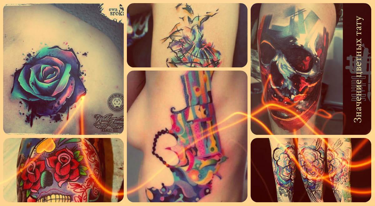 Цветные тату фото - варианты готовых татуировок - рисунки
