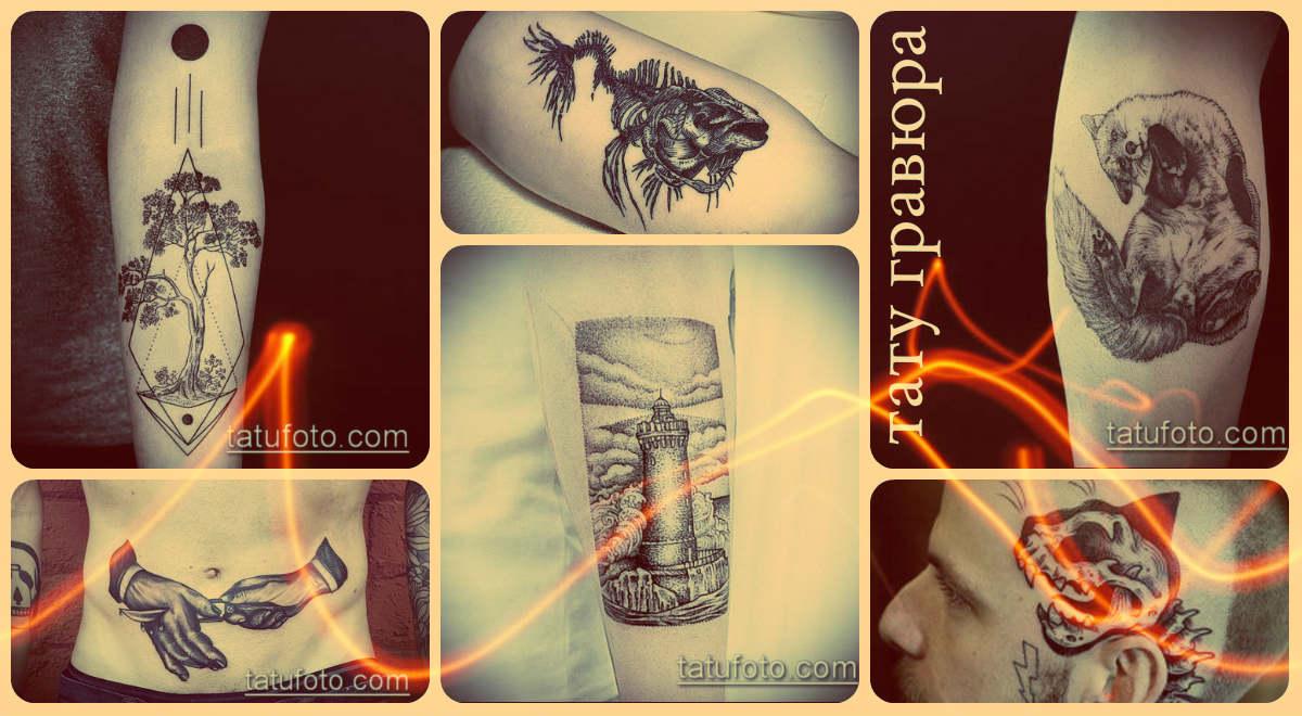 Значение тату гравюра - фото примеры рисунков татуировки