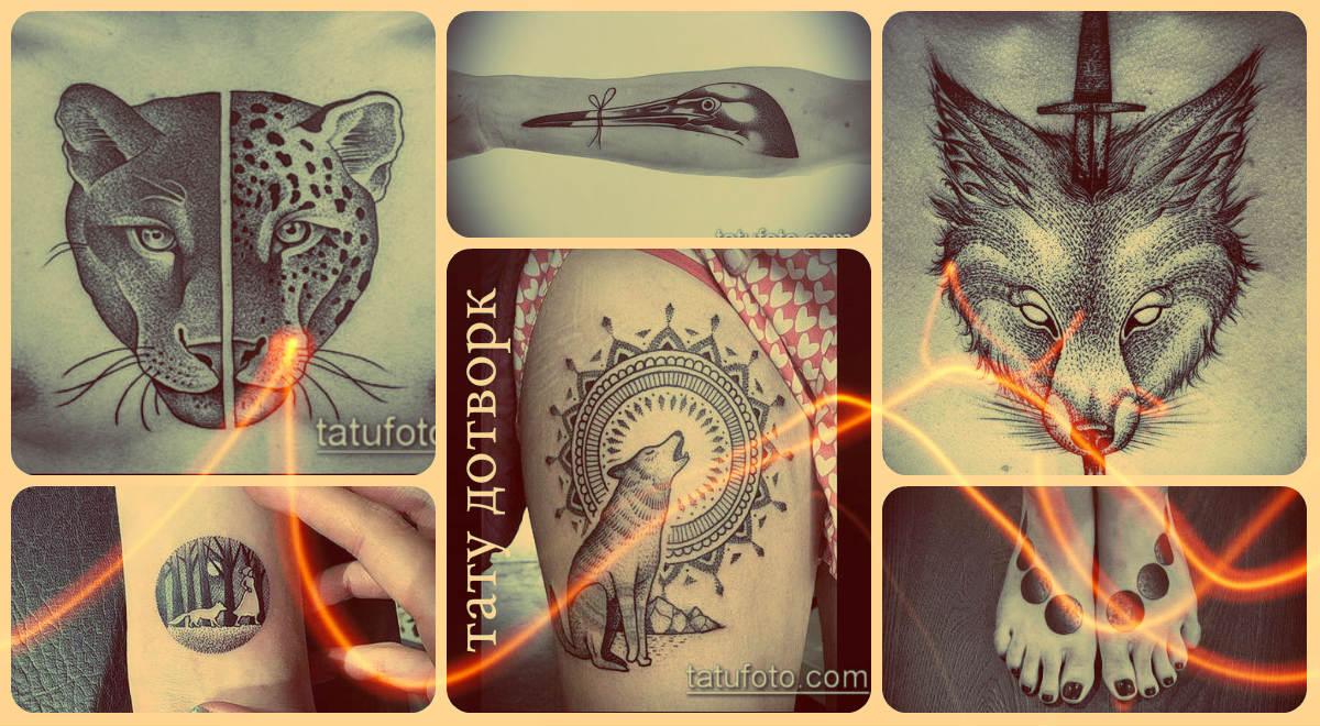 Значение тату дотворк - фото примеры рисунков татуировки в стиле ...