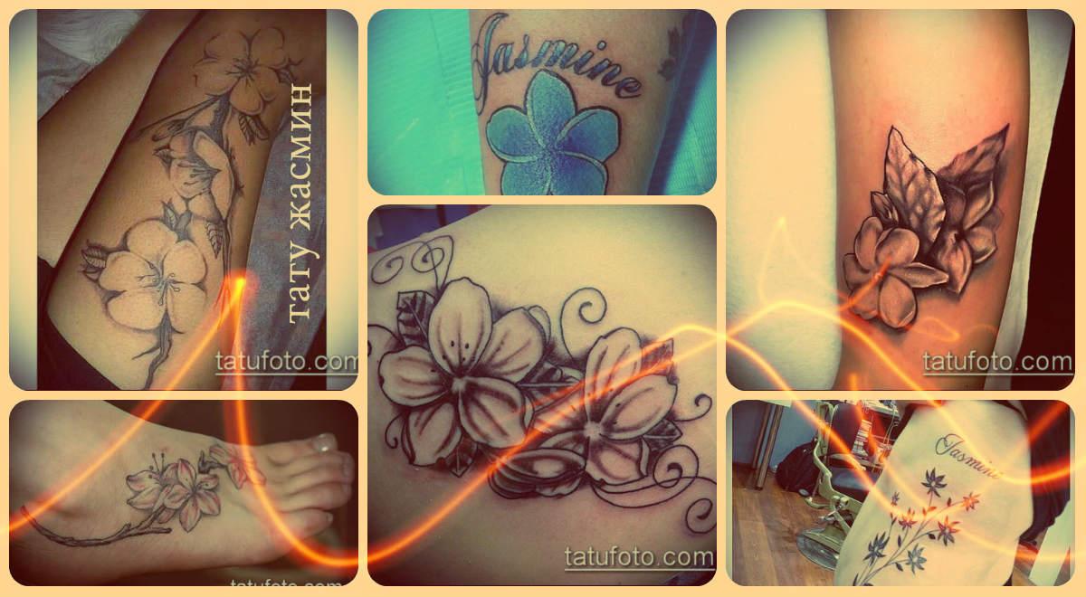 Значение тату «Жасмин» - фото примеры готовых татуировок - рисунки