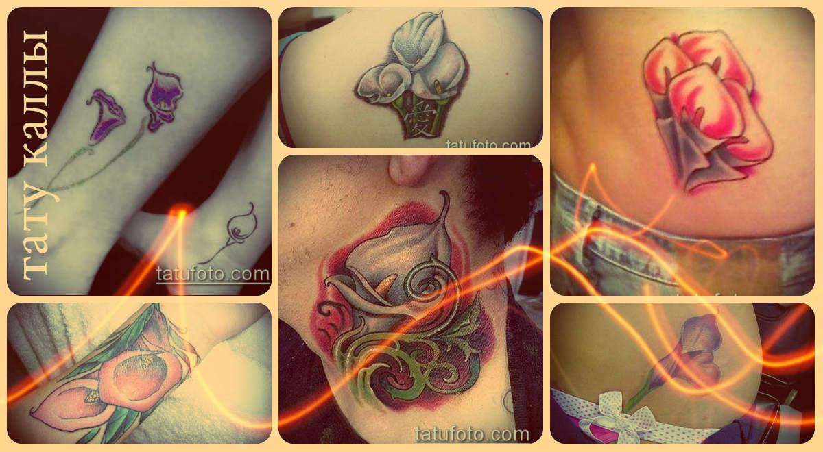 Значение тату каллы - фото примеры классных рисунков