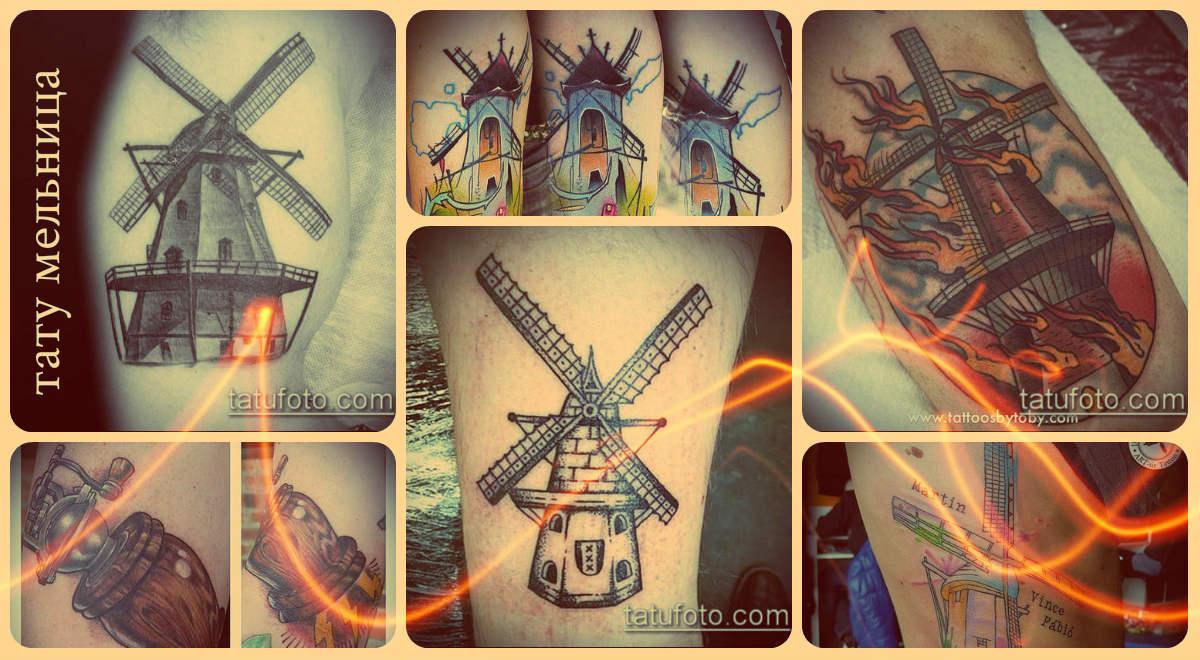 Фото тату мельница - подборка примеров готовых рисунков татуировки