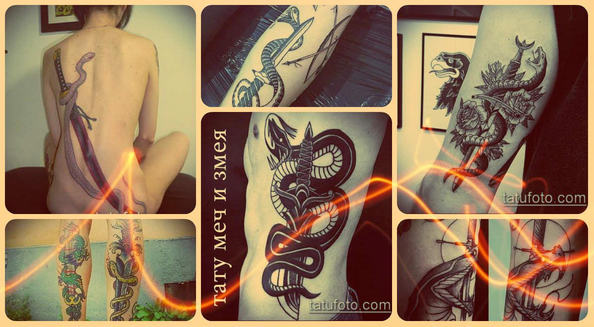Значение тату меч и змея - фото примеры - рисунки