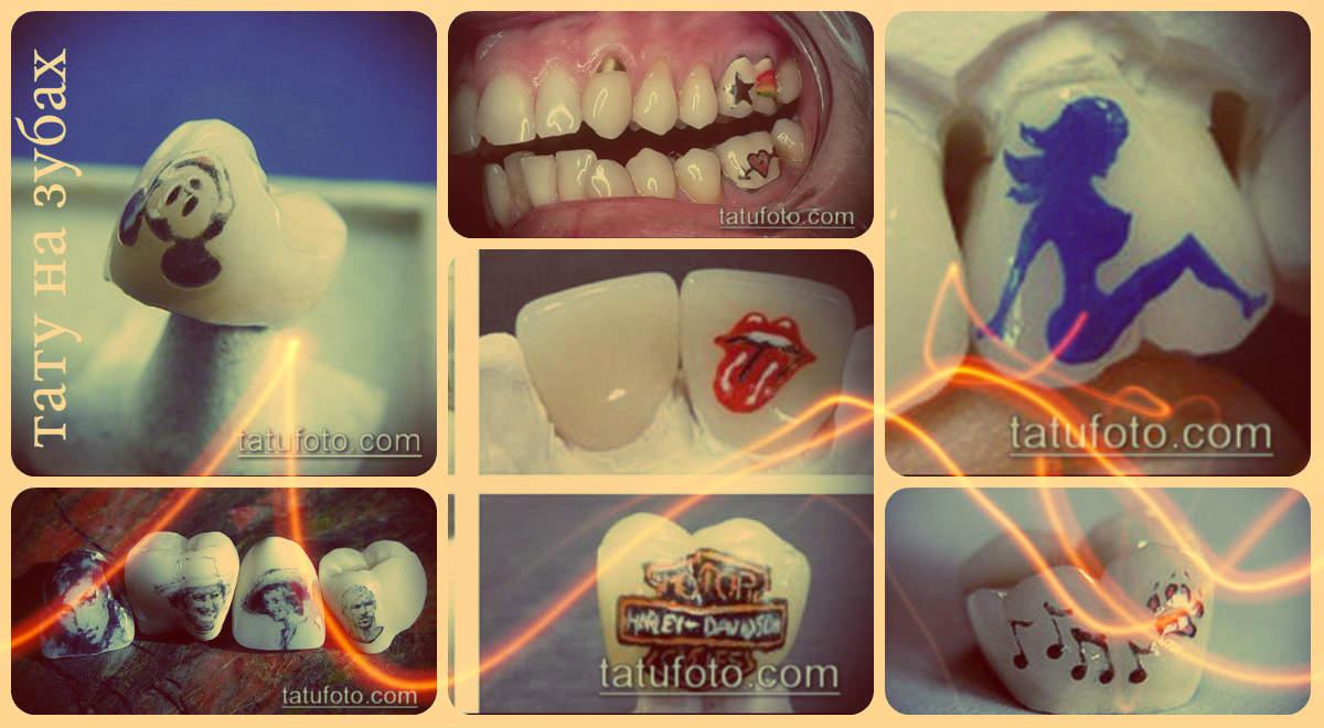 Тату на зубах - примеры рисунков необычных татуировок