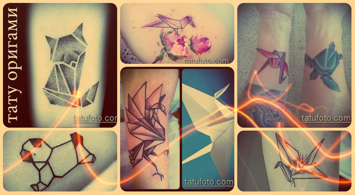 Фото примеры татуировок оригами - галерея вариантов рисунков