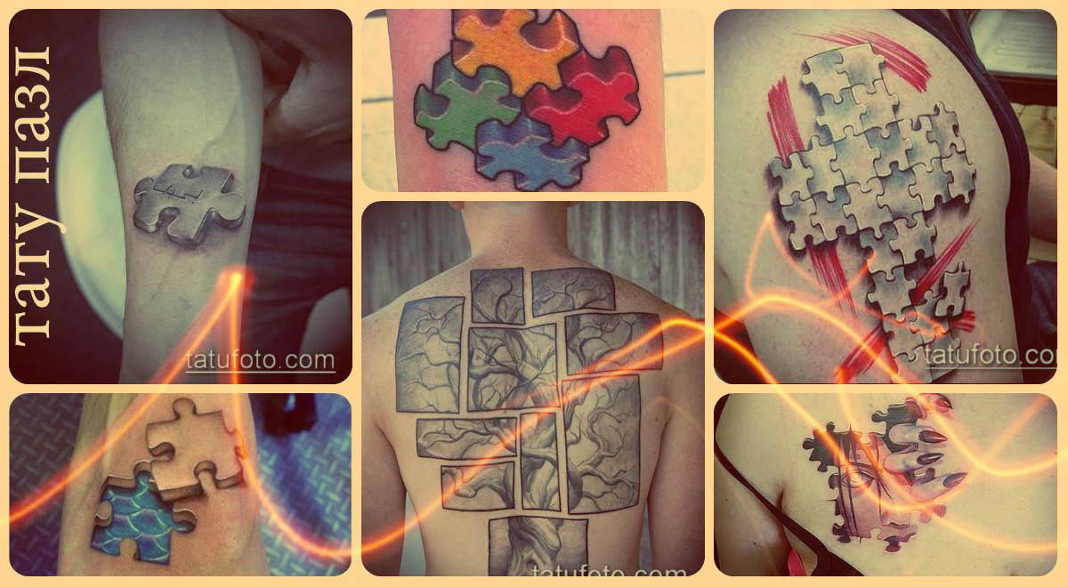 Фото тату пазл - интересные примеры рисунков для татуировки