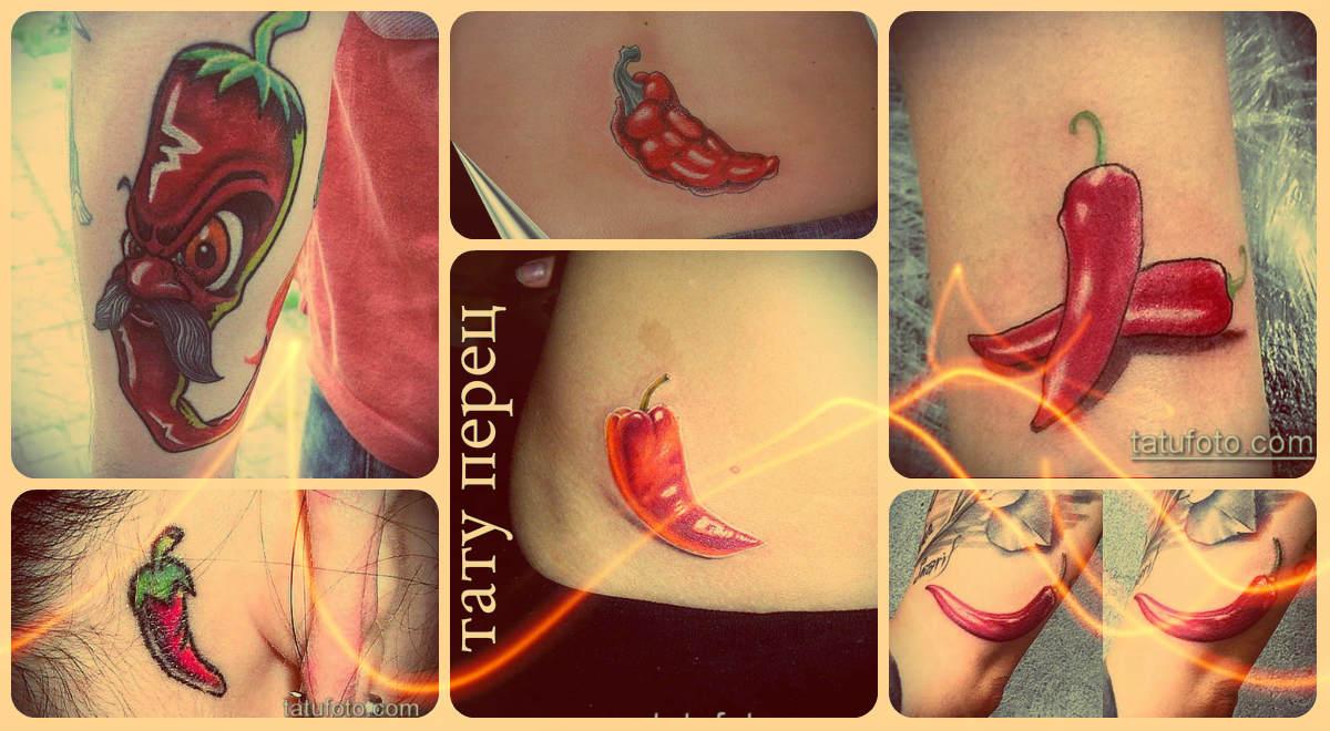 Фото тату перец - примеры оригинальных, готовых татуировок на теле