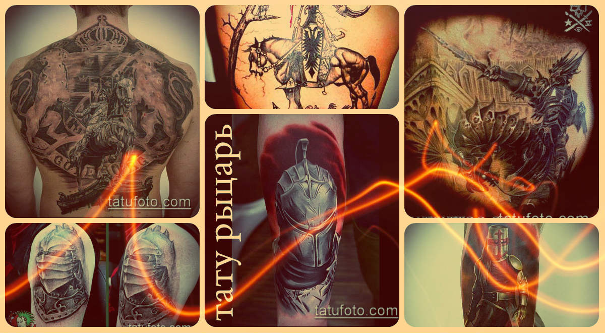 Значение тату рыцарь - фото варианты готовых рисунков