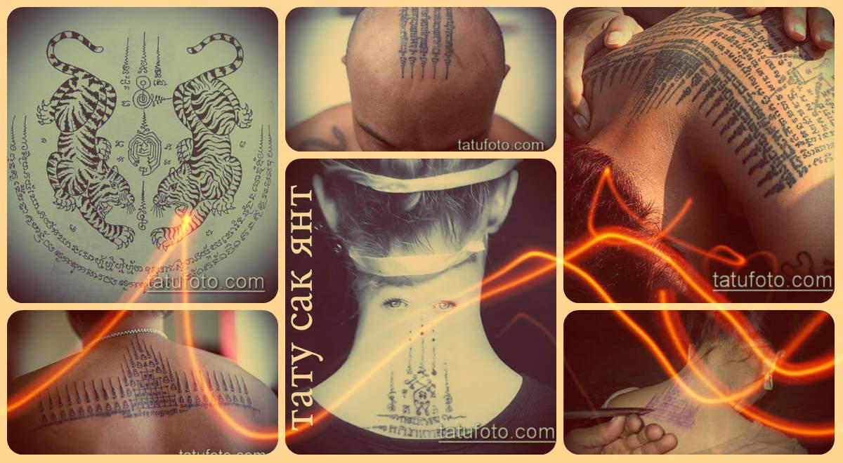 Значение тату «Сак Янт» - фото примеры рисунков татуировки