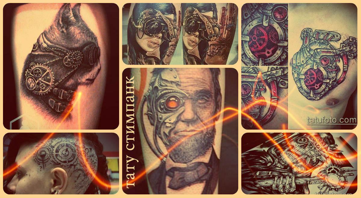 Фото тату стимпанк - примеры готовых татуировок в этом стиле