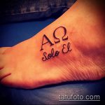 тату омега №915 - крутой вариант рисунка, который удачно можно использовать для преобразования и нанесения как tattoo omega symbol