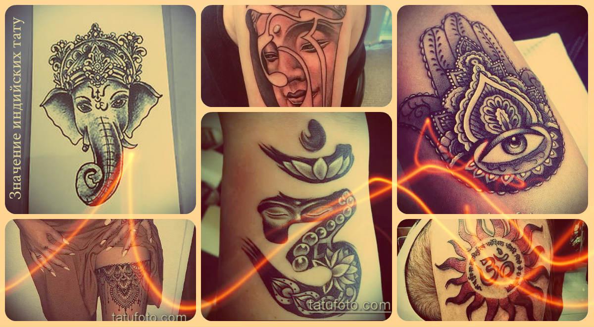 Значение индийских тату - фото примеры интересных рисунков