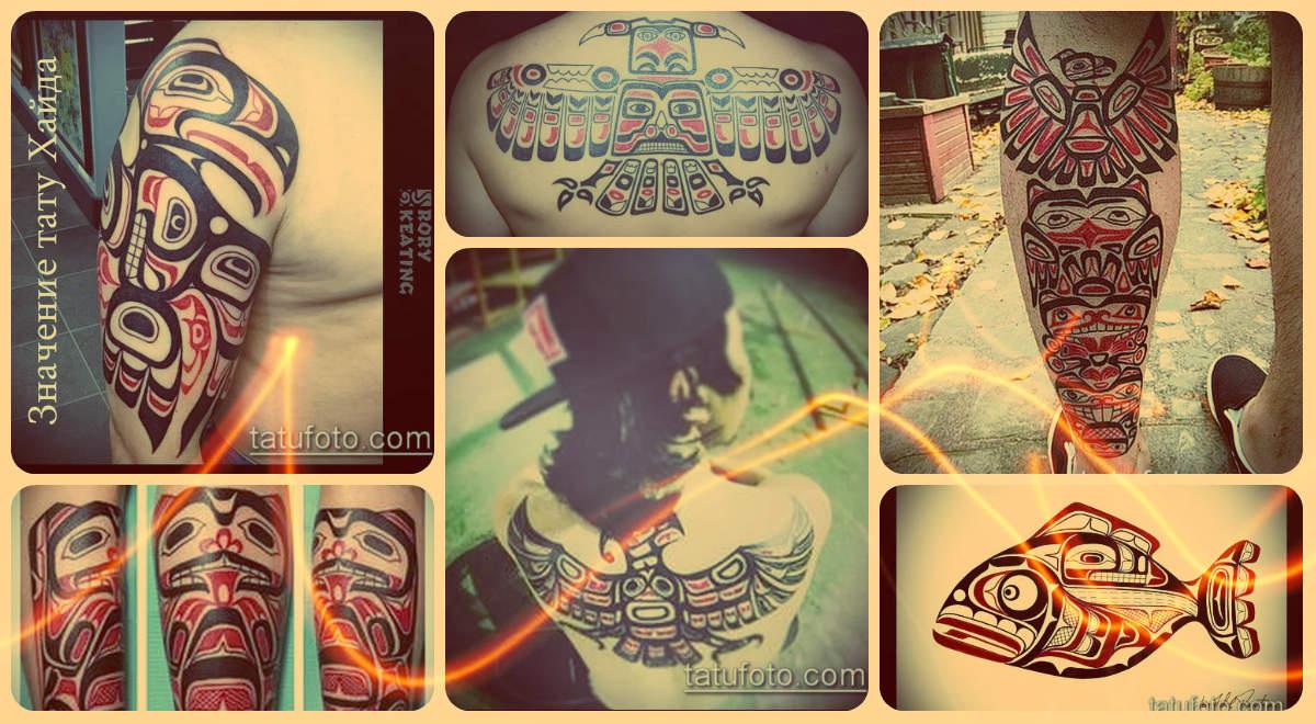 Значение тату Хайда - фото примеры классных рисунков