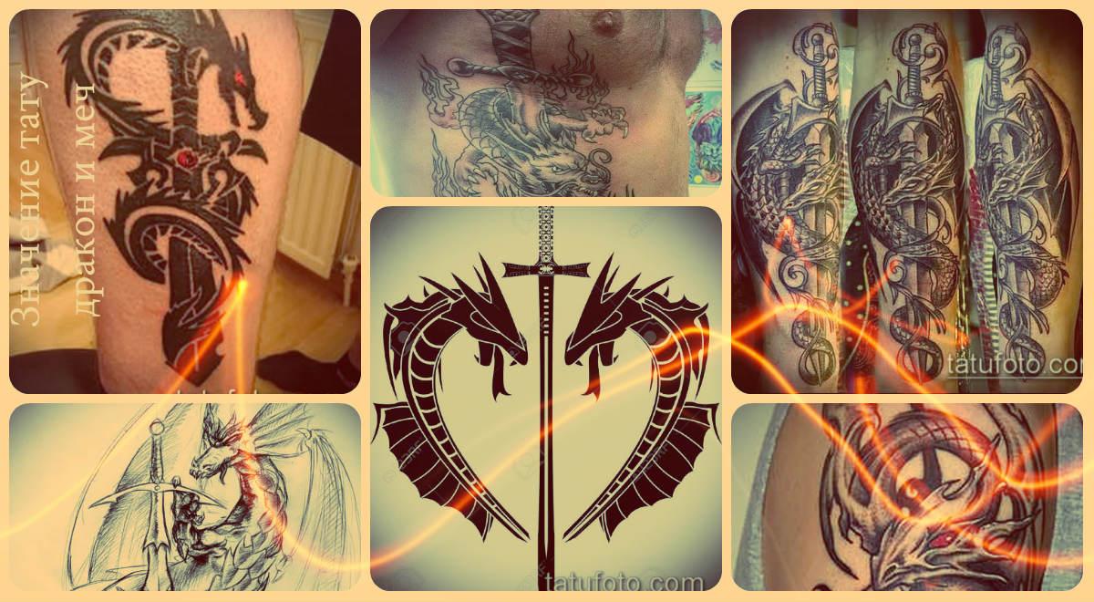 Значение тату дракон и меч - фото примеров готовых татуировок