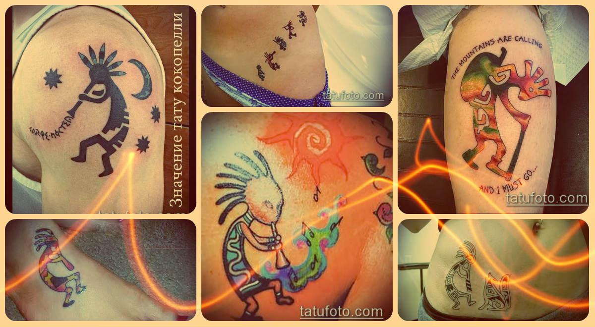 Значение тату кокопелли - фото примеры рисунков классных татуировок