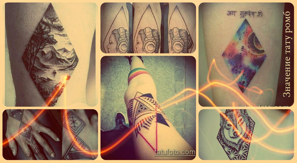 Значение тату ромб - фото готовых рисунков татуировки