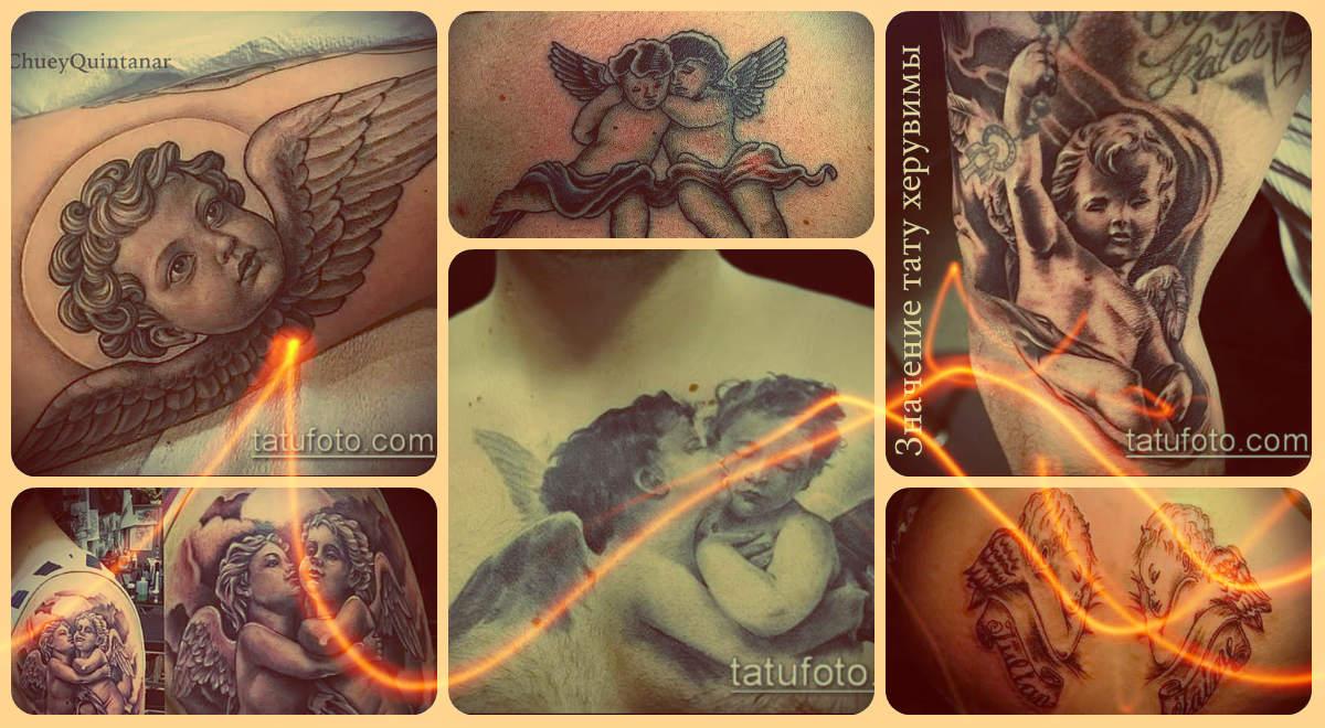 Значение тату херувимы - фото примеры интересных рисунков
