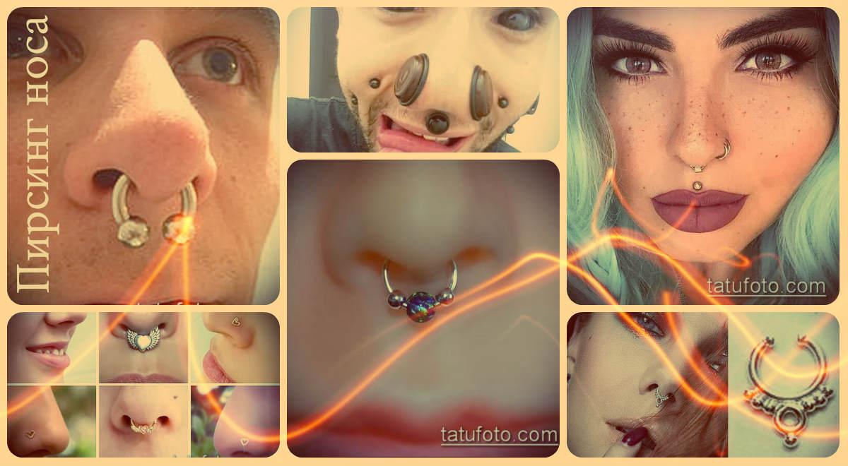 Пирсинг носа - фото и информация по процедуре
