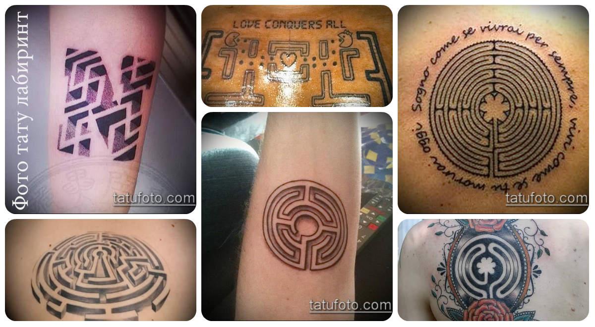 Фото тату лабиринт - варианты рисунков для татуировки - примеры