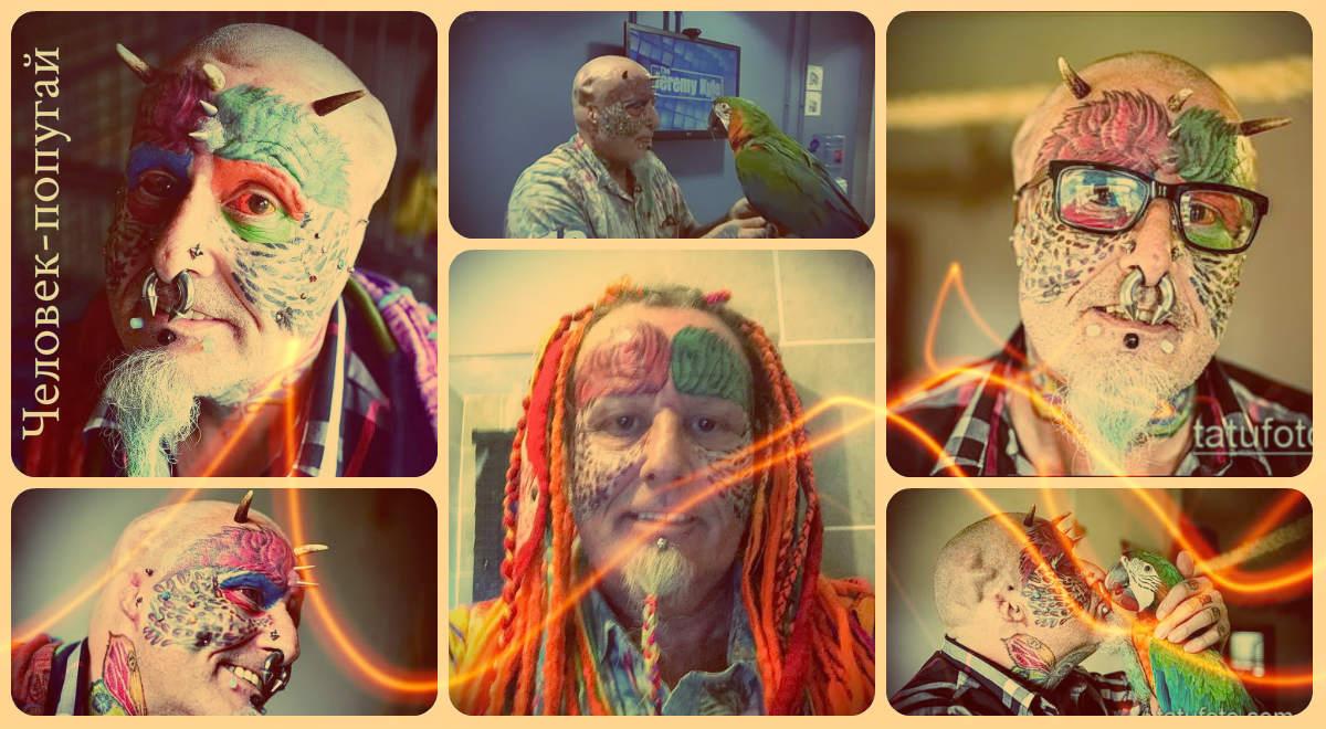Человек-попугай - человек с множеством тату и модификациями тела - фото