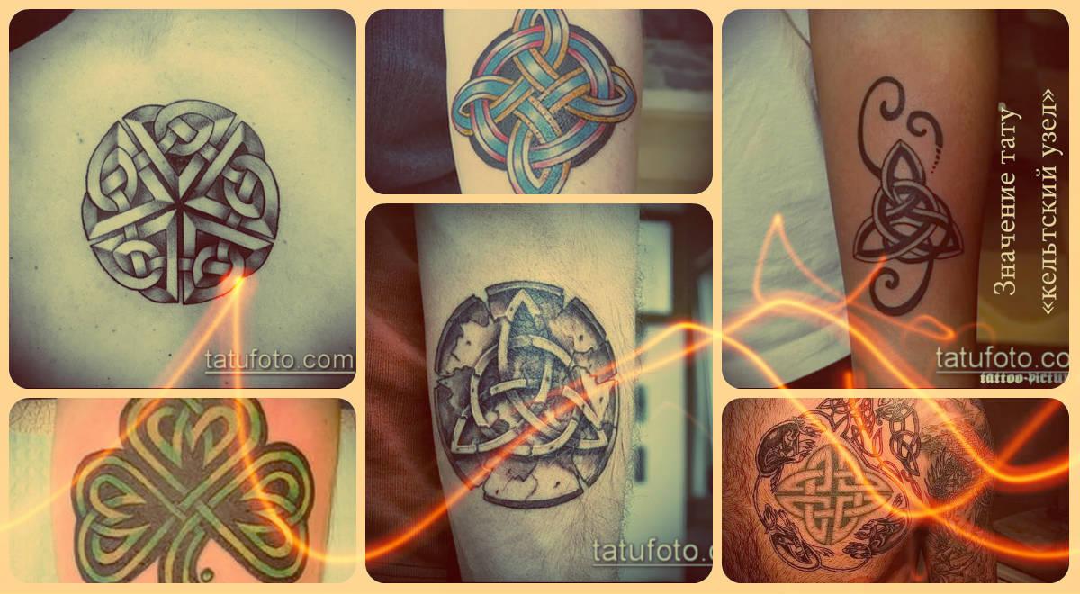 Значение тату «кельтский узел» - фото примеры удачных тату