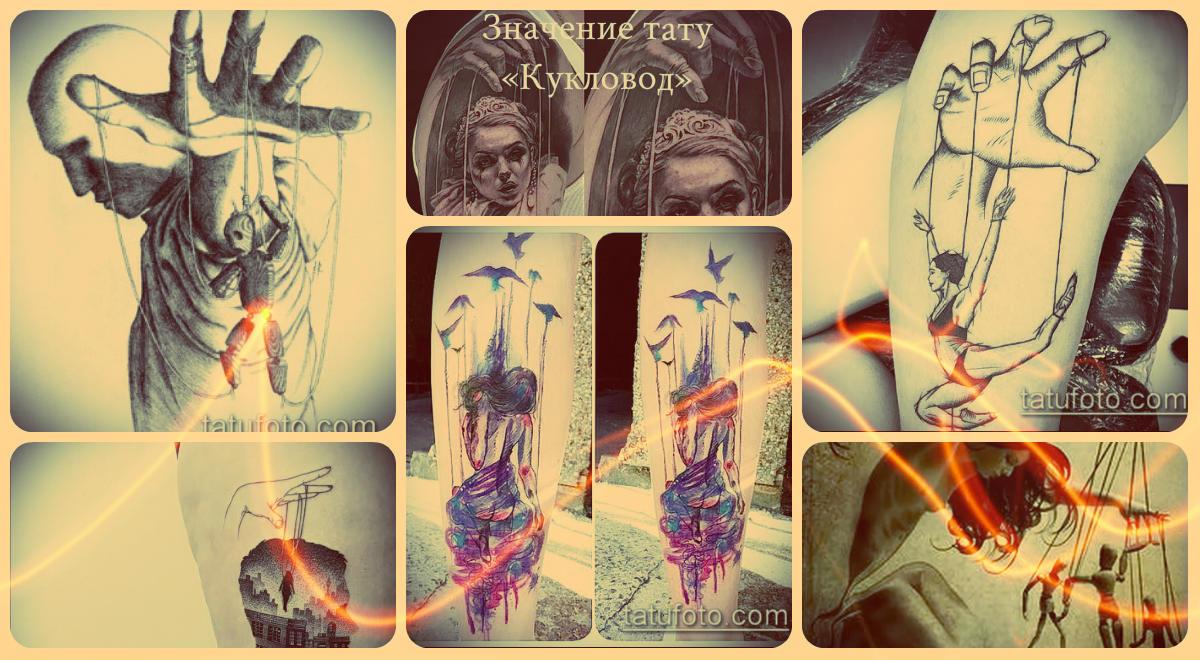 Значение тату Кукловод - фото примеры рисунков татуировки