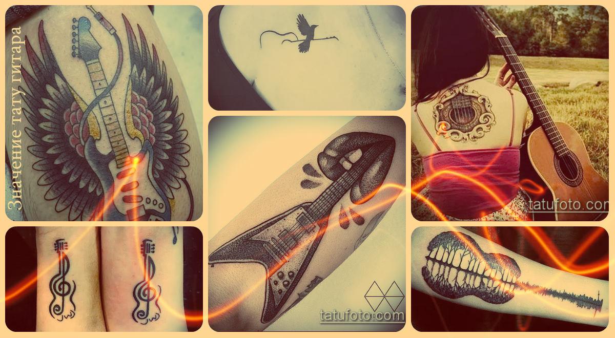 Значение тату гитара - фото коллекция примеров рисунков