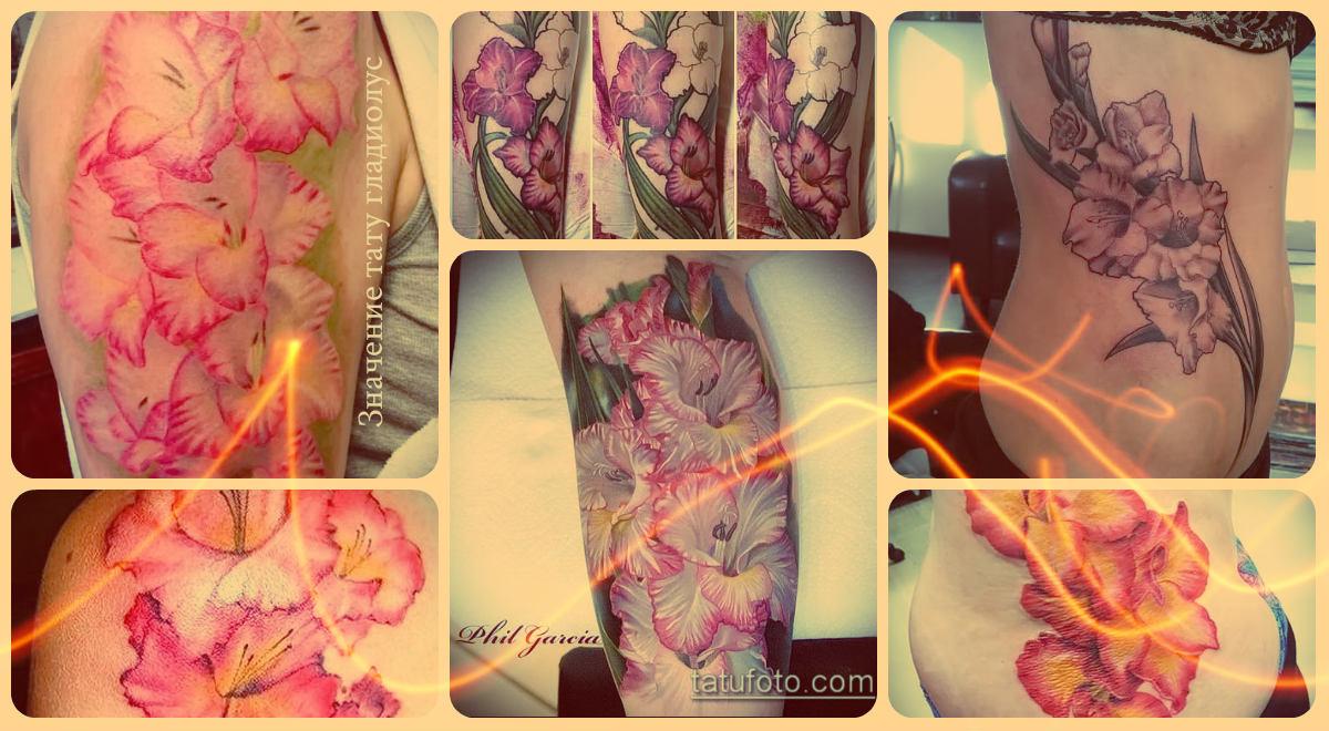 Значение тату гладиолус - фото примеры удачных рисунков татуировки