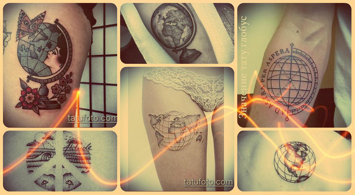 Значение тату глобус - примеры фото рисунков