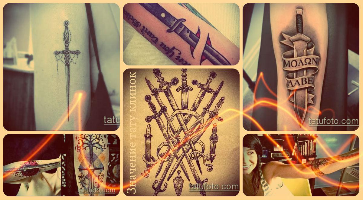 Значение тату клинок - подборка фото примеров готовых татуировок