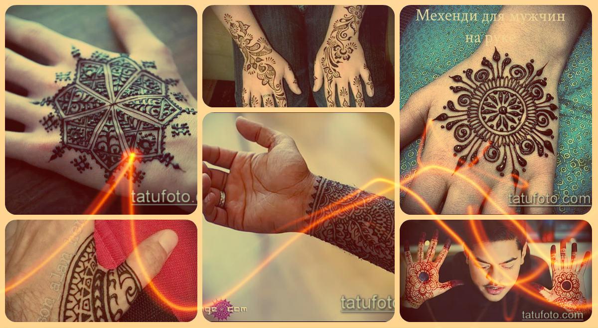 Мехенди для мужчин на руке - фото примеры рисунков