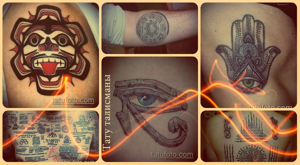 Тату талисманы - фото примеры интересных татуировок - рисунки