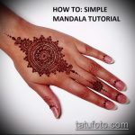 Фото мандала хной - 20052017 - пример - 036 Mandala henna