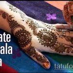 Фото мандала хной - 20052017 - пример - 043 Mandala henna