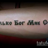 Значение тату «Бог мне судья»