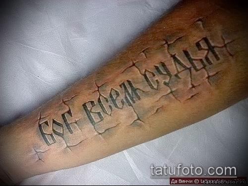 оформления тату надпись на латыне с богом тоников Капус имеет