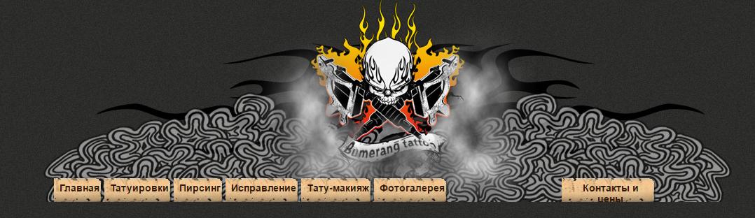 Бумеранг-тату студия в Москве - фото сайта