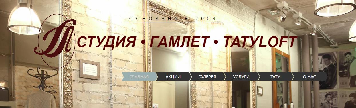 Гамлет - тату салон Москва - фото сайта