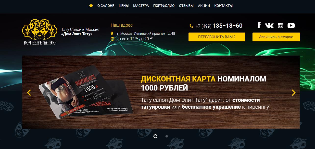 Дом Элит Тату - салон тату в Москве - фото сайта