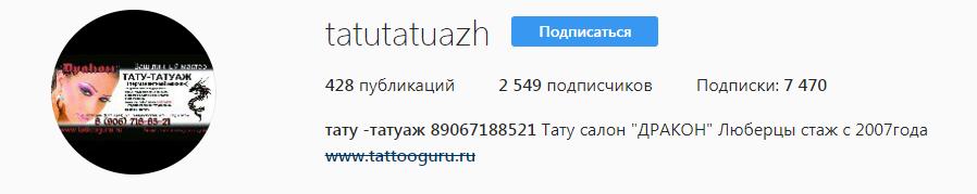 Дракон - тату салон Москва - фото страницы в инстаграмм