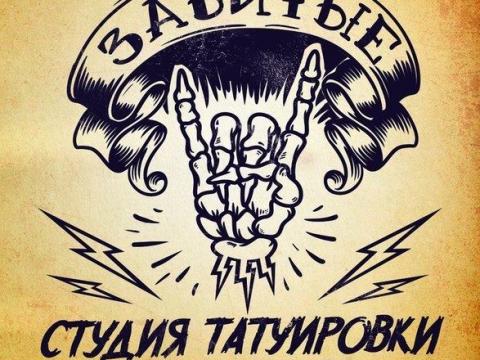 ЗАБИТЫЕ тату студия в Москве - фото логотипа студии татуировки в Москве