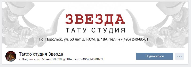 Звезда - студия татуировки в Москве - фото группы вконтакте