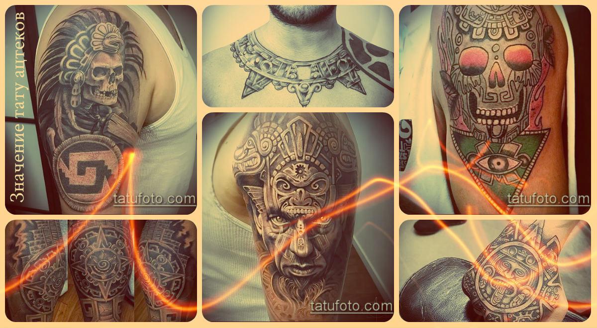 Значение тату ацтеков - фото примеры готовых рисунков татуировки