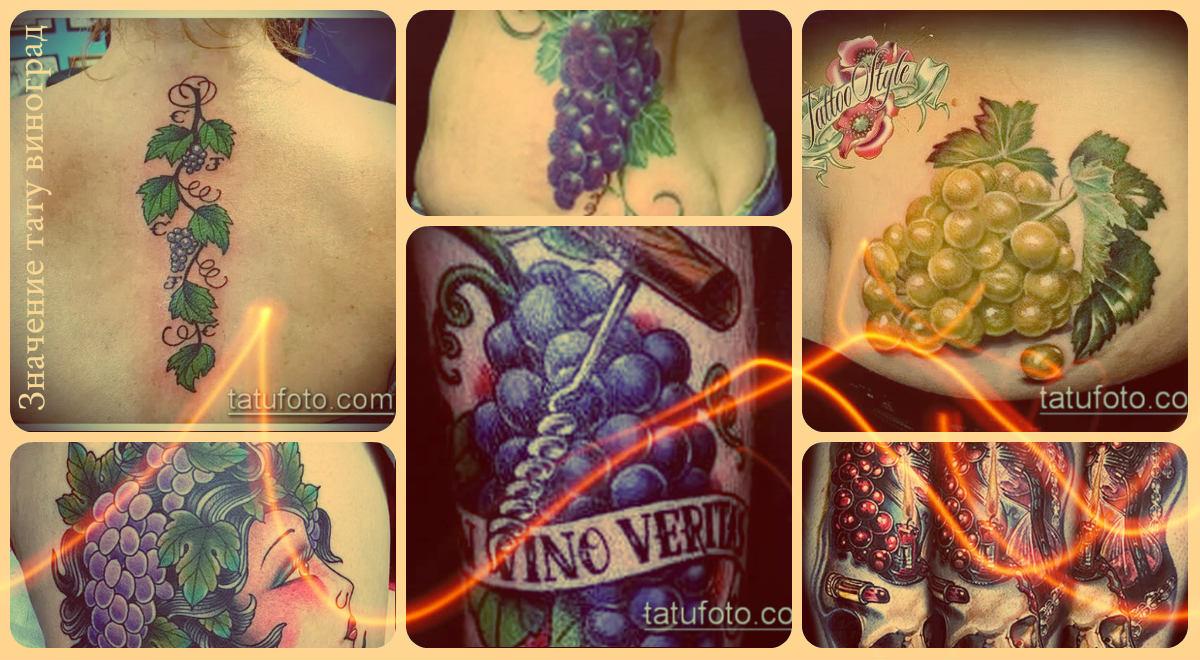 Значение тату виноград - примеры готовых татуировок на фото