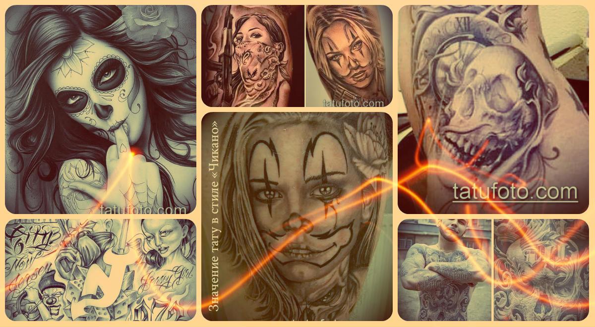 Значение тату в стиле Чикано - фото варианты рисунков