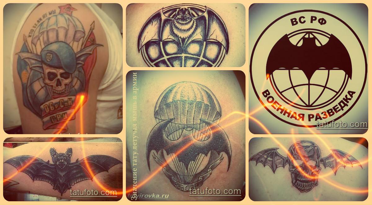 Значение тату летучая мышь в армии - примеры татуировок на фото