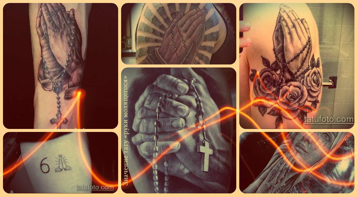 Значение тату руки молящегося - примеры рисунков на фото