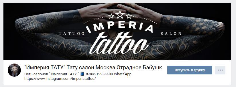 Империя ТАТУ - салон татуировки в Москве - фото группы вконтакте